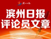 滨州日报评论员文章:对群众承诺的事要交出满意答卷
