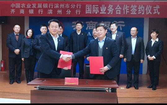 齐商银行滨州分行与中国农业发展银行滨州市分行举行国际业务合作签约会