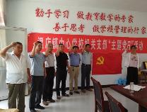 阳信温店镇中心学校:亮身份做承诺争做党员示范岗