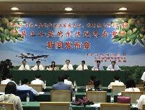 第20届滨州沾化冬枣节新闻发布会在济南举行