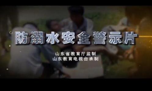 """远离""""杀手""""!滨州家长和老师:请一定跟孩子收看这部警示片"""