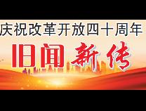 """【滨州改革开放""""旧闻新传""""】扶贫:从救济式""""漫灌""""迈向精准""""滴灌"""""""
