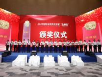 第二届滨州市企业家大会召开