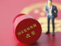 中国纪检监察报:依法有序报告专项工作
