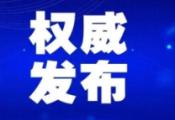 《滨州市社会治理网格化服务管理条例》将于10月1日起施行