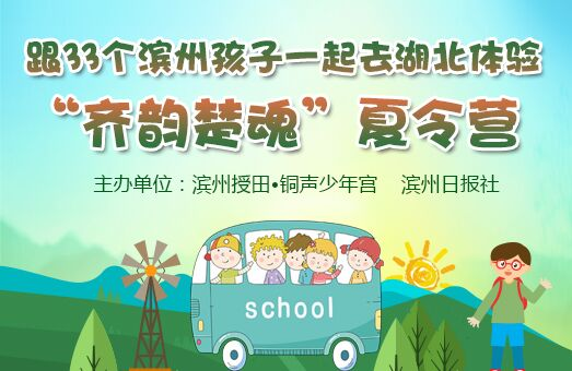 跟33个滨州孩子一起去湖北 体验齐韵楚魂夏令营