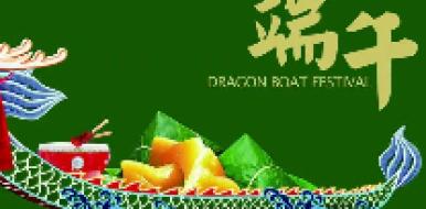 惠平易近魏氏庄园端五节假期出行温馨提示