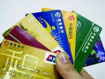 信用卡使用技巧及注意事项