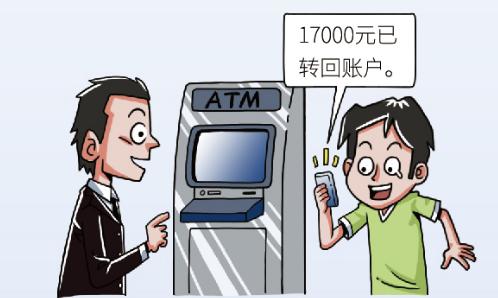 【网安滨州】典型案例分析之网络诈骗被银行及时制止