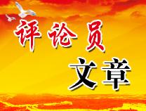 滨州日报评论员文章:强化作风建设 激发担当作为