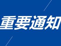 19日夜间滨州有强降水!省市领导要求:全力防范、不可大意