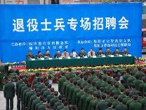 滨州市将于6月29日举办退役军人专场招聘会