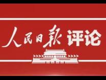 人民日报评论员文章:坚定不移走中国特色解决民族问题的正确道路