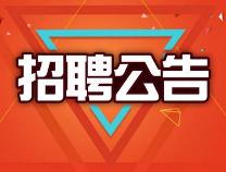滨州交通发展集团有限公司面向社会招聘综合文字工作人员