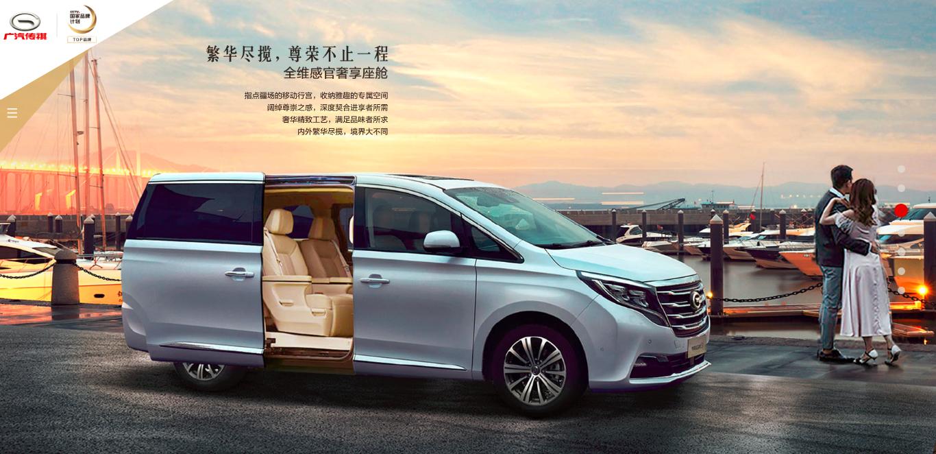 全场景奢享大型MPV 传祺GM8滨州首发
