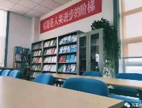 博兴万事达工会职工书屋被评为2018年全国工会职工书屋示范点