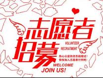 """2020滨州志愿服务春运""""暖冬行动""""志愿者开始招募啦"""