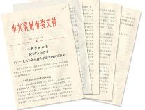 档案见证改革开放|1985年滨州市(县级)开启经济体制改革新征程