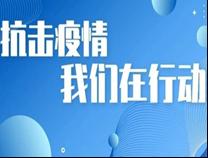 【滨州网短评】疫情防控堡垒没有最坚固只有不断巩固