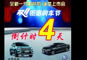 【倒计时4天】全新帕萨特&途岳上市会暨双11钜惠购车节