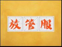 放管服在行动:滨州设立省内首个市级营商环境监督局