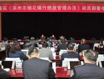 《滨州市烟花爆竹燃放管理办法》1月20日起实施 各部门将强化监督管理