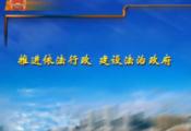滨州法治政府建设走在全省前列