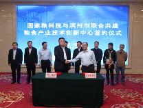 签约了!国家粮科院与滨州联合共建玉米大豆小麦产业技术创新中心