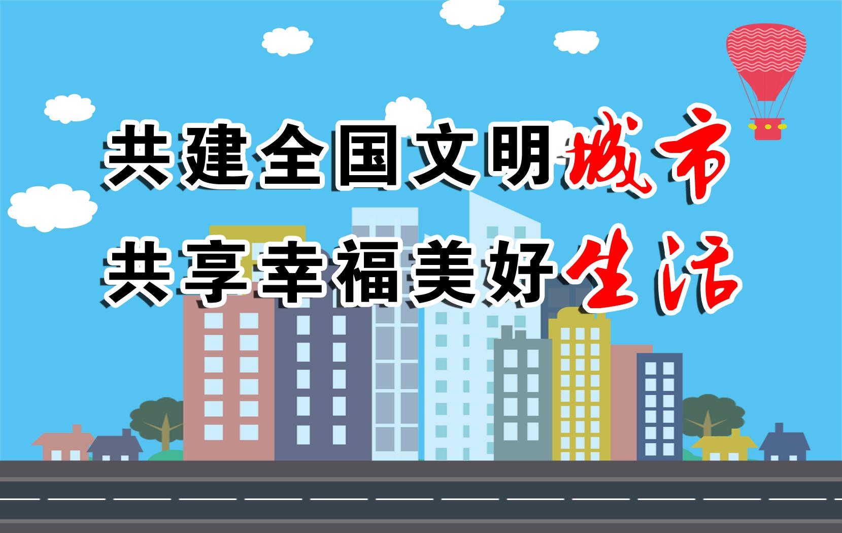共建全国文明城市 共享幸福美好生活