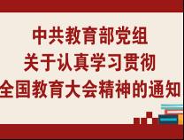 教育部发文部署教育系统学习贯彻全国教育大会精神