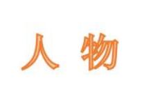 """邹平县明集镇党委书记潘飞:担当作为就是要""""为官一任造福一方"""""""