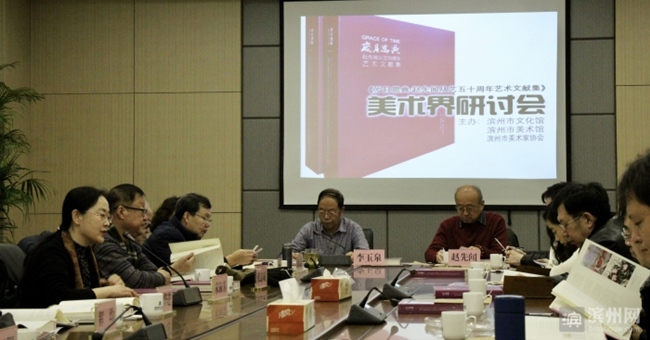 《岁月恩典--赵先闻从艺五十周年艺术文献集》美术界研讨会成功举办