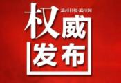 濱州市抓住四季度消費旺季 發展新型消費業態