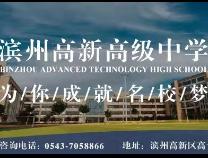 年薪15万—20万元!滨州高新高级中学面向社会公开招聘教师