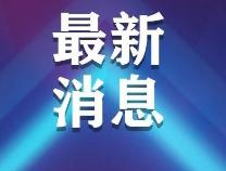 8月2日18时滨州5条河流水情通报,漳卫新河辛集闸达到警戒水位