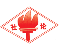 滨州日报社论:咬定目标抓住重点 全力攻坚全速提效
