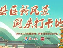 沾化:徒骇新城河海交汇 冬枣之乡无限秋光