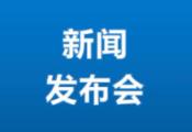 """滨州网直播丨""""十三五巡礼"""":滨州市财政事业改革发展成效新闻发布会"""
