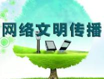 """【网络文明周网评】让网络与文明相伴需在""""三个结合""""上用力"""
