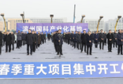 快讯:总投资逾1100亿元!滨州市2021年春季240个重大项目集中开工