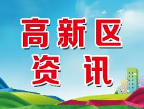 京博控股集团3个项目落户滨州高新区