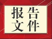 关于滨州市2020年预算执行情况和2021年预算草案的报告(全文)