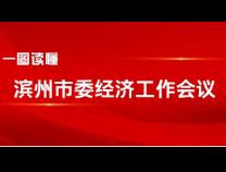 一图读懂 滨州市委经济工作会议