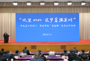 """濱州市政府工作部門、單位2020年年終""""亮結果""""政務公開活動舉行"""