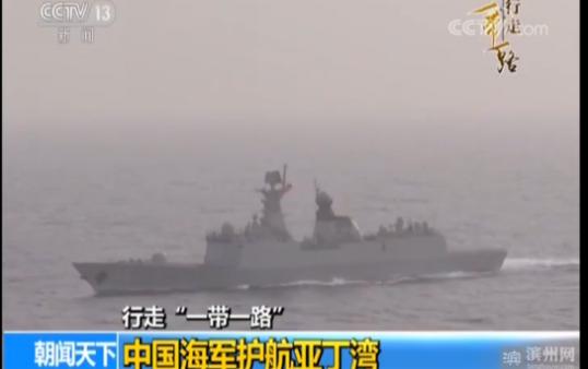 """两天先后被人民日报、央视报道 滨州舰成为最振奋人心""""网红"""""""