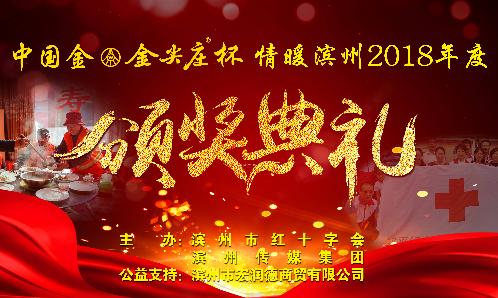 【滨州网直播】大型公益救助栏目《情暖滨州》2018年度颁奖典礼