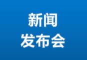 """滨州网直播  2021年市""""两会""""新闻发布会"""