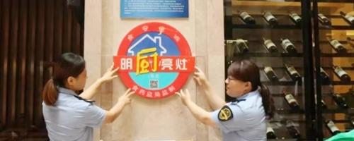 """滨城区基本实现""""明厨亮灶""""全覆盖:2050家餐饮单位""""明""""底气""""亮""""担当"""
