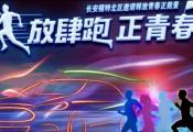 【滨州网直播】放肆跑·正青春!长安福特荧光跑26日晚渤海国际开跑