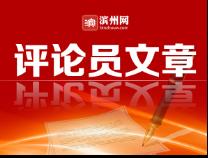 """滨州日报评论员文章:助力""""双型""""城市建设 逐梦现代化富强滨州"""